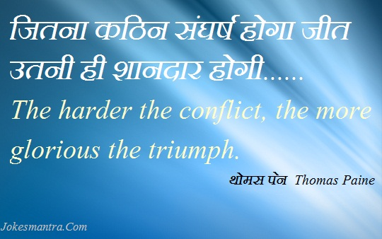 motivational quotes hindi picture1 exhilarated living